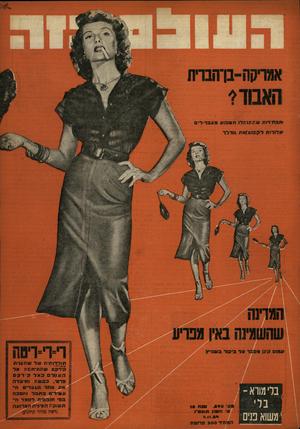 העולם הזה - גליון 890 - 4 בנובמבר 1954