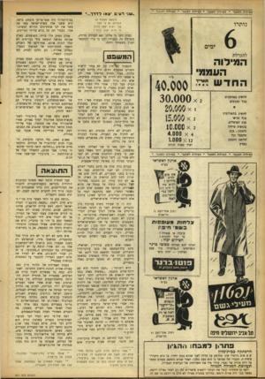 העולם הזה - גליון 891 - 11 בנובמבר 1954 - עמוד 16 | ״הרצח פגע בי יותר מאשר מות בני קרא חיים וייצמן .״מעשה מתועב ! … במי&מך סודי, שנתפרסם רק בשנה שעברה כתב צ׳רצ׳יל לשר־ר,מושבות שלו 11 יום אחרי הרצח כי יש