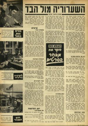 העולם הזה - גליון 892 - 18 בנובמבר 1954 - עמוד 10   השעווויה מור הנד ובכן׳ פסטיבאל הסרטים הישראלי הראשון (בח־פה) בא והפסטיבאל הלך. הקהל הרחב לא זכה, כמובן, לראות את הסרטים, שהוצגו בפני יחידי סגולה בלבד. אבל אל