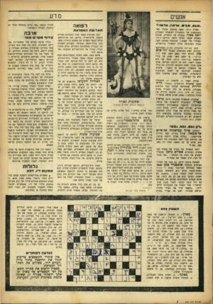 העולם הזה - גליון 892 - 18 בנובמבר 1954 - עמוד 17   מדע אנשים רפואה א שע. אב• .אראה. אי**•־חברת הימה יצאה בנימוק מקורי לאי־השתתפות שר התחבורה לא־אוהד המבדוק, יוסף ספיר, בקבלת פני המבתק, שהגיע בשבוע שעבר למימי