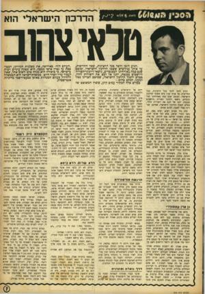 העולם הזה - גליון 892 - 18 בנובמבר 1954 - עמוד 7   1ו 30״ן 661**118 סארב 6י א0 / הדרכון הי ש ר אלי הוא טלאיצחב ״הגיע הזמן לדבר בבל הרצינות, וככר החריפות, על אותו ענין־ביש ששמו הדרכון הישראלי. ומוטב שגם במה