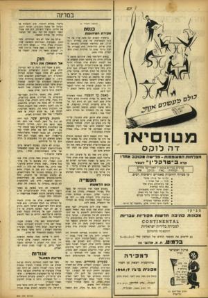 העולם הזה - גליון 892 - 18 בנובמבר 1954 - עמוד 8   במדינה (המשך מעמוד )6 כנסת סקירת העיתונות בראשית השבוע זנח משר. שרת את חיכוכי הקואליציה של ערב בחירות (ראה לעיל) ,יצא בחליפתו הכחולה הקבועה לבניין פרימן