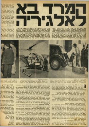 העולם הזה - גליון 893 - 25 בנובמבר 1954 - עמוד 10 | מסאלי האג /מנהיגם הגולה ש| כל הקריירה הפוליטית של ו בשנת , 1936 באיצטד העירוני בהתלהבות את תוכנית ראש אלג׳ירי עתיד לזכות במעמד שי מסאלי, שנמצא באותה תקו חמק
