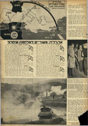 העולם הזה - גליון 893 - 25 בנובמבר 1954 - עמוד 11 | ׳אומנים האלג׳יריים. י התבססה על ג׳סטה אחת ויחידה, שנעשתה אלג׳יר, כאשר עמד הקונגרס המוסלמי לקבל שלה הצרפתית, ליאון בלוש, לפיה היה יכל יח צרפתי. בגלות מרצון