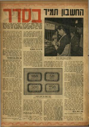 העולם הזה - גליון 893 - 25 בנובמבר 1954 - עמוד 14 | ל דר החשבון תמיד הבנה הצעיר והבטוח ביותר במדינה הוא בנר, הדואר כעל 150 הסניפים ועשר שעות העבודה — וקבלת הקהל — ליום. אלפי המפקידים וה חוסכים הנהנים משירות