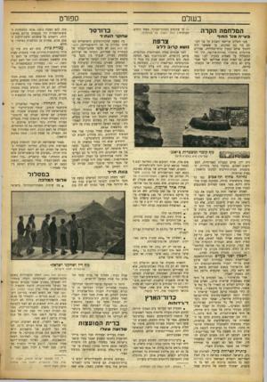 העולם הזה - גליון 893 - 25 בנובמבר 1954 - עמוד 15 | ספו ר ט ב של המלחמה הקרה בע״ה מור החוף ענני השלום שריחפו השבוע על פני העו לם היו כה סמיכים, עו שאפשר היה לחתוך אותם בסכין בלתי־מחודדת. אסירים פוליטיים שוחררו