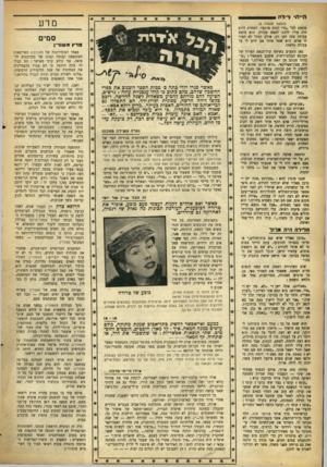 העולם הזה - גליון 893 - 25 בנובמבר 1954 - עמוד 17 | היית• לילה מדע (המשך מעמוד ) 5 מתחת לכי. כדי לגהץ אותם״ .למחרת היום היה עליו ללכת לחפש עבודה. הוא חיפש עבודה מזה זמן רב, אולם המזל לא האיר לו פנים. הוא שאל