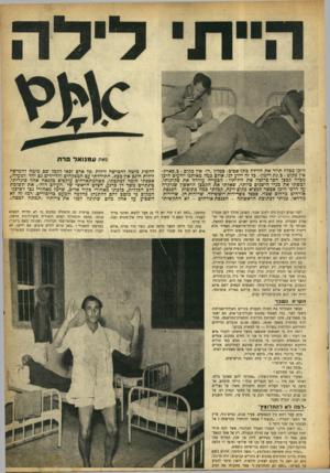 העולם הזה - גליון 893 - 25 בנובמבר 1954 - עמוד 3 | מאת עמנואל היכן מכלה תייר את הלילה כתל-אכיכי כמלון ״דן •-אין מקום? כ״פארק״ אין מקום? כ״גת-רימון״ .כל זה ידוע לנו. אולם כמה מאיתנו יודעים היכן מכלה קכצן