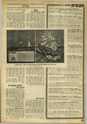 העולם הזה - גליון 893 - 25 בנובמבר 1954 - עמוד 6 | ב מדינ ה >כל הזכויות שמורות) דהתיר .ארצות הכרית תנביר את הלחץ עד המצרים הובלת נפט פרסי לישראל דרך תעלת-פואץ, אם יוסיפו אניית הצי האמריקאי להיכנס לנמל־חיפה, כדי