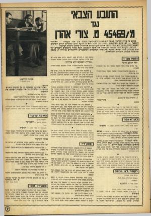 העולם הזה - גליון 893 - 25 בנובמבר 1954 - עמוד 7 | התובע הצבאי 9^1ו ג/פ 4546ט. צווי אהה כמעט כל אזרח ישראלי מבוגר הוא גם חייל־כחופשה. הגבול כין שני מעמדיו — האזרחי והצבאי -לא פעם מטושטש למדי. לכן חיוני הוא לו