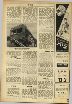 העולם הזה - גליון 893 - 25 בנובמבר 1954 - עמוד 8 | ב מדינ ה (המשך מעמוד ) 6 שעובד בפעם הראשונה בתכניתו הגדולה של העולם הזה ( )877 שכונה בשם ״׳מיב״ צע ישמעאל״ ,עלה לשלב של ביצוע: מעל לראשי שליטי ערב פנתה