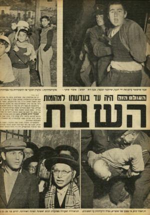 העולם הזה - גליון 894 - 2 בדצמבר 1954 - עמוד 10   שעה שהשוטר עיקם את ידי הנער, שהתנגד למעצר, צעק הוא ה עו & ס הז ה לצדם :״אזכור אותך• שלע־המחלוקת: מועדון הנוער שד ההסתדרות מול מצודת־ה: ה?! עד נעדשתו למהומות רק
