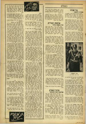 העולם הזה - גליון 894 - 2 בדצמבר 1954 - עמוד 15   בעולם ב רי טני ה ב קו דהד מונ ט׳ באמצע מלחמת העולם השניה, כשפצצווויו של הרמן גרינג השמן עוד עסקו בשלבים הראשונים של השמדת לונו. ן ,ישב גבר רזה וממושקף וכתב כמה