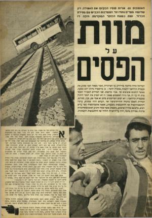 העולם הזה - גליון 894 - 2 בדצמבר 1954 - עמוד 3   האוטובוס נע׳ אורות פנסיו הבקיפז את האפילה. רק שלושה מטרים נותרו עד הצטלבות הכביש עם נוסירת הברזל. ושם. בשעת הבוקר המוקדמת. חיבה הפסים המדינה כדלה נדהמה בהיוודע