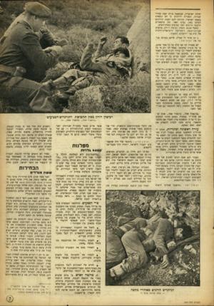 העולם הזה - גליון 894 - 2 בדצמבר 1954 - עמוד 7   יחידה ישראלית, שנמצאת אותה שעה בסיור שגרתי, הסבירה לירדנים כי הם נמצאים בשטח ישראלי, הורתה להם לסגת. הירדנים השיבו באש, נסוגו לאח־ זמן בהשאירם ארבעה הרוגים