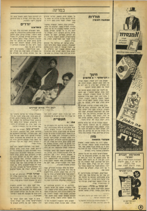 העולם הזה - גליון 894 - 2 בדצמבר 1954 - עמוד 8 | המנצח האמיתי לא היו שני אלופי מלחמת העצמאות, כי אם רב־אלוף מלחמת העצמאות.