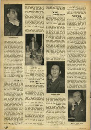העולם הזה - גליון 894 - 2 בדצמבר 1954 - עמוד 9   ישבו בגשם, נזכר באחד מסעיפי פקודת החוק הפלילי , 1936 המחייב את ההורים לדאוג לבריאות ילדיהם. הסעיף הופעל. משפחות השובתים הועברו למשטרת הצפון. מחנה האוהלים