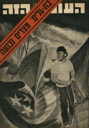 העולם הזה - גליון 895 - 9 בדצמבר 1954