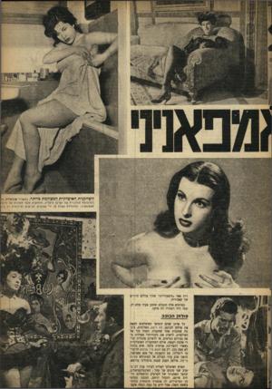 העולם הזה - גליון 897 - 23 בדצמבר 1954 - עמוד 11 | השחקנית האיטלקית המצולמת ביותר. במשרדי אמיטליה, ח1 הפרסומת המרכזית של מפיקי איטליה, מוחזקות אלפי תמונות של סילב! פאמפאניני, המוכרדת קשות מל ידי הצלמים. הביקוש