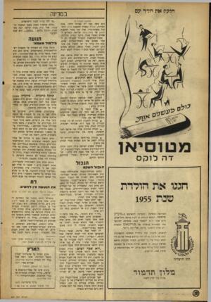העולם הזה - גליון 897 - 23 בדצמבר 1954 - עמוד 12 | היעה את חרד ינס ־דה לוכן ם במדינה (המשך מעמוד )9 הוא עשה זאת רק באורח חלקי. אחת הסירות, מנורה נמסרה למספנת גליה, הותקנה כספינת־גרר. שלד שני נמסר למספנת העוגן