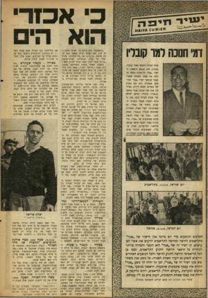 העולם הזה - גליון 897 - 23 בדצמבר 1954 - עמוד 18 | אכזרי הוא ״התאהבתי בים ברגע בו ראיתי אותו...״ זה קרה לפני שנים רבות, כאשר עזב יצחק אריאל, בן ה־ 11 את עיר־מולדתו, ציריך ועלה על אניה, שהפליגה לארץ־ישראל.