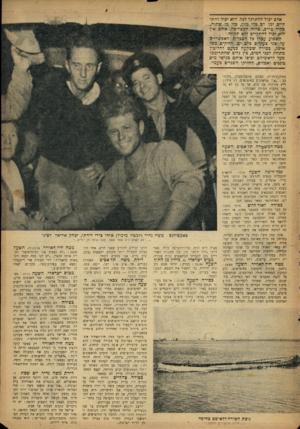 העולם הזה - גליון 897 - 23 בדצמבר 1954 - עמוד 19 | אדם יכיל להתרגל לבל. היא יכול להתקיים. זמן רב כלי־ מזון, כלי מג שמיה., בקור צורב, כרוח המצליפה. אולם אין הוא יכול להתקיים ללא תקווה. השבוע עכרו כל הסכלות