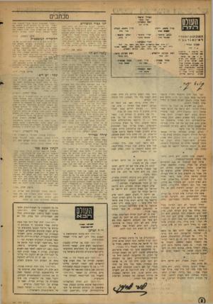 העולם הזה - גליון 897 - 23 בדצמבר 1954 - עמוד 2 | ד״עררך מחושי ארד׳ אמדי ראש ממערכת העולס תנו כבוד דגיבוריס שולים מזן ה ־י רז וירך סעמ -ריתדב זידך פשט* ת טיס ר.ע 1ב 1ע 1ן יזסצויר לאי 1פורםצ ־ה !״מגמל מכללי :