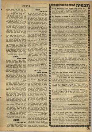 העולם הזה - גליון 897 - 23 בדצמבר 1954 - עמוד 6 | ת צ פי ת במדינה וכי הזכויות שמורות) .אם תצליח ישראל לקשור יחסים דיפלומטיים עם סין העממית, תקשור גם הודו יחסים עם ישראל. בין הסיבות שמנעו בעד ממשלת ניו־דלהי