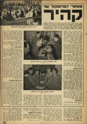 העולם הזה - גליון 897 - 23 בדצמבר 1954 - עמוד 7 | מאחורי הפרוטוקול שד עשרה גברים וצעירה אחת ישכו כתא המסורג של אולם כית המשפט הצכאי בקהיר. ההאשמות נגדם נשמעו משונות, שייכות יותר לפיליטץ של ילדים מאשר לעניין של