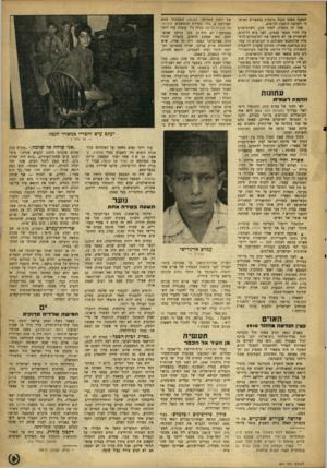 העולם הזה - גליון 897 - 23 בדצמבר 1954 - עמוד 9 | למצעד מפחד נקמה גרמנית בנשארים באוש־ווי לקראת הופעת הרוסים. פחד זה נתבדה, לאחר מכן, כשהגרמנים עוד חזרו מספר פעמים, לפני בוא הרוסים, לאושוויץ אך לא חיפשו את