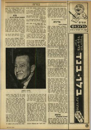 העולם הזה - גליון 903 - 3 בפברואר 1955 - עמוד 10 | במדינה אולם מאחורי המירו׳! המילולי עמדה התרגשות אמיתית של העם. אזרחי ישראל לא שקטו מעולם שעה שיהודים עלו לגרדום. במצב זה היה פיתוי לכל פוליטיקאי לדרוש ״מעשים׳
