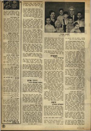 העולם הזה - גליון 903 - 3 בפברואר 1955 - עמוד 11 | על המשלט האחרון. מגמת ההסתערות : לפצל את העובדים, להקים איגוד נפרד של פועלי נמל, אשר יהיה כפוף למועצה במישרין. התקפת־המחץ הראשונה נפתחה כאשר פנה ועד