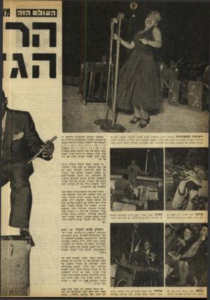 העולם הזה - גליון 903 - 3 בפברואר 1955 - עמוד 12 | היפהפיה המשתוללת. ברטים רדינג, היפהפיה בעלת השיער הבלונדי הטבעי, העיניים החומות והשניים הצחורות, חיתח סטודנטית לרפואה כשזכתה לפני שנתיים בתחרות זמרה, לשבוע