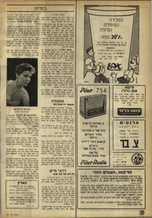 העולם הזה - גליון 903 - 3 בפברואר 1955 - עמוד 14 | במדינה המכירה הנוישדת הנחלה ־ 207 הנחה על כל דברי ההלבשה המוכנים לגבר הנחה על הסחורה ולא על הגיר! תל־־אפיס רה׳ אלנבי ,43 רח׳ נסלת בנימין 39 ירושלים רה׳ יפו,