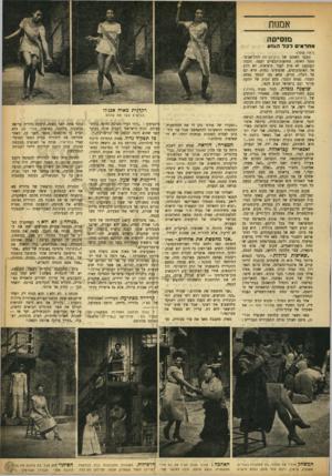 העולם הזה - גליון 903 - 3 בפברואר 1955 - עמוד 17 | אמנות מוסיקה אחראיס לכל ה* 1ע (ראה שער) המסך האדום של בית־הבימה התל־אב־בי נסגר לאיטו. מחיאות־הכפיים רעמו. הקהל המוקסס לא סרץ לעבר היציאות, לא זינק אל