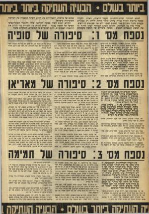 העולם הזה - גליון 903 - 3 בפברואר 1955 - עמוד 4 | הכתה המיוחד, וצוות-החוקרים שעמד לרשותו, ראיינו למעלה ממאה פרוצות לצורך גביית עדותן וגילוי קורות חייהן. רק כמקרים מעטים נתקלו בסירוב מצד הנשים למסור להם אח