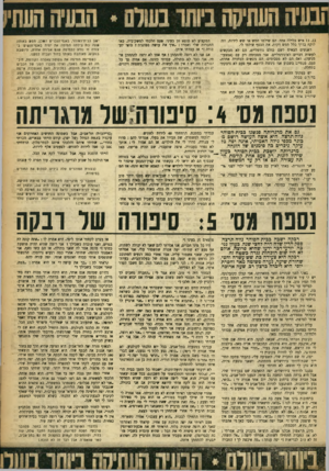 העולם הזה - גליון 903 - 3 בפברואר 1955 - עמוד 5 | 13 ,12 איש בלילה אחד. הם שילמו חמש או שש לירות, וזה לוקח בדרך כלל חמש דקות. את הכסף שילמו לי. דאנשים הבאים לשם כולם נורמליים, ד,ש לא ׳מבקשים לעשות דברים