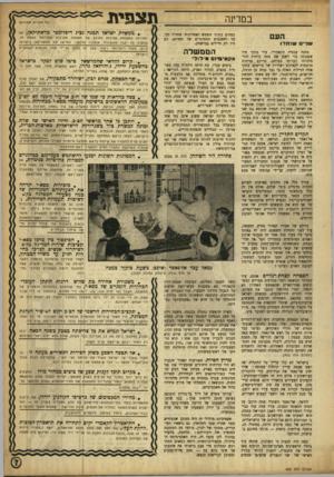 העולם הזה - גליון 903 - 3 בפברואר 1955 - עמוד 9 | תצפית במדינה העם כמהים בקרני השמש האחרונות שחדרו מבעד לאשנבים המסוגרים של תאיהם. הם היו רק חיילים במישחק. מחנה עבסיה הקאהירי, עיר בתוך דיר שנבנתה כדי לשכן אר.