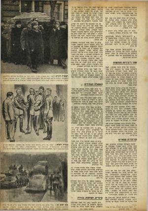 העולם הזה - גליון 905 - 17 בפברואר 1955 - עמוד 5 | אולם מסלקיו לא הביאו ב חשבון את השפעת ידידו, וואסילי סטאלין: תוך שנה הוחזר ארטמייב לתפ קידו הקודם, נשאר בו, תודות לבריה גם לאחר מות סטאלין. … היא שייכת רק
