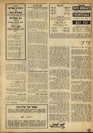 העולם הזה - גליון 907 - 3 במרץ 1955 - עמוד 2 | עמדתו של עתון זד, לגבי פנחס לבון, מי שהיה שר־הבטחון. … לפני שבעה חדשים, בסיפור־שער גדול על פנחס לבון תחת כותרת ״האקטיביסט״, כתב העולם הזה 869״החל מאבק גדול על