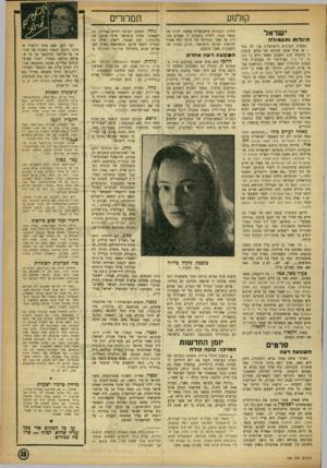 העולם הזה - גליון 909 - 15 במרץ 1955 - עמוד 15 | קולנוע ישראל תקרות ותעמולה תעשיה הסרטים הישראלית אין לה מזל — או אולי אנשי הסרטה של ממש. עובדה זו נזדקרה שוב השבוע כאשר נודע כי אבן על כל מיל, שצילומיו לוו