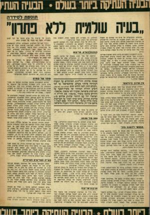 העולם הזה - גליון 909 - 15 במרץ 1955 - עמוד 23 | ת1ס 9ת לסידרה ״בעיה שלודת ללא נתחן״ המומחים הסוציאליים של או״ם היו עסוקים עד למעלה ראש: הם ניסו להסיק מסקנות מן הדו״חות הדו־שנתיים על הפריצות וסחר־האדם, שהגיעו