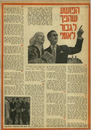 העולם הזה - גליון 909 - 15 במרץ 1955 - עמוד 24 | הפושע שהנו ארנודד (״אדי״) צ׳פמן ,40 .מלך• הפורצים של בריטניה שלפני מלחמת העולם השנייה (למטה, ליד אשתו) חזר השבוע לכותרות העיתונים בבריטניה וכעולם. הסיבה: פרסום