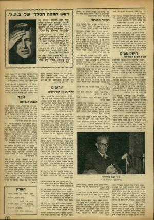 העולם הזה - גליון 909 - 15 במרץ 1955 - עמוד 7 | רד. ואין ספק שהנקודות העיקריות, אשר ייחקרו, יהיו : • גוד פות פרשת הנחיתה הכפולה, שהיתר, בנילתקנות התעופה, הנותנות לדאון עדי נחיתה לגבי כל כלי־טים ממונע. אם היה