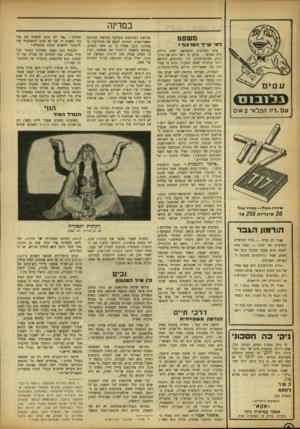 העולם הזה - גליון 909 - 15 במרץ 1955 - עמוד 8 | במדינה משפט למי שייך ה סרצוד* צלם העתונות המשופם, יצחק מרלין, היה מאושר: ברגע בו ראה הוא את הרק דנית׳ חטובת־הגוף, הלן רבינוביץ, הידועה יותר בכינויה לאלא