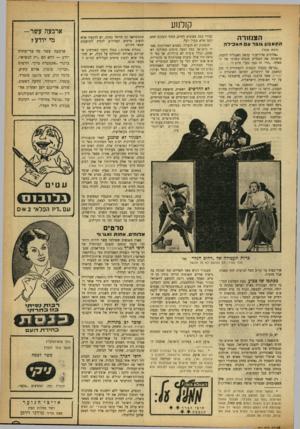 העולם הזה - גליון 911 - 31 במרץ 1955 - עמוד 15   א לו סרטים אוסרת הצנזורה, ומדוע? לא לחדשים. … כן טוענת הצנזורה שהיא פוסלת סרטים פורנוגרפיים. … לא כן עתה, כאשר הצנזורה שתאבונד.