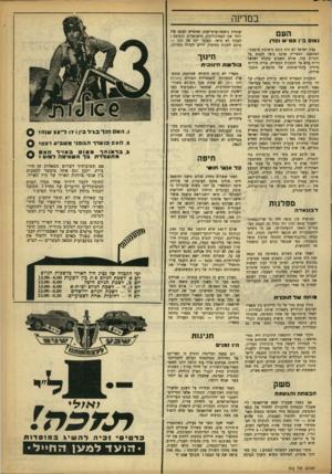 העולם הזה - גליון 912 - 6 באפריל 1955 - עמוד 15 | מפלגות ר בונ אדה למראית עין נדמה היה כי שר־הבטחון- לשעבר פנחס לבון ירד כליל מן הבמה הציבורית לאחר התפוסרויזו. … האחד שלא השלים בשתיקה עם הנחה זאת היה פנחס