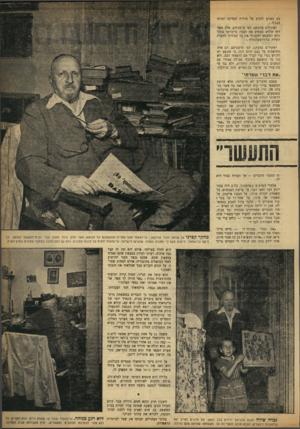 העולם הזה - גליון 923 - 23 ביוני 1955 - עמוד 5 | הוא ראה את הדיקטאטור הגדול של צ׳רלי צ׳פלין ויומן כרמל אחד. זה הספיק לו. בלילה הוא משמש כשוער.