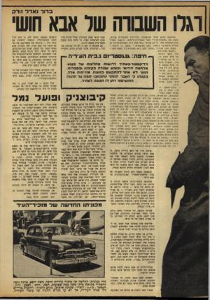 העולם הזה - גליון 923 - 23 ביוני 1955 - עמוד 6 | זהו, בינתיים, סיפור רגלו השבורה של חושי, ואילו פרשת האירועים השונים והחקירות אודותיהם שייכת לסרק ״אבא חושי ומלחמת־השחרור״. … והמעשה מעשה הוא ברגלו השבורה של