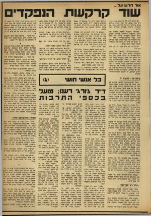 העולם הזה - גליון 923 - 23 ביוני 1955 - עמוד 7 | אבא חושי, גמר מלחמת־השחרור (ראה — רגלו השבורה של אבא חושי) ,סבר, כנראה, כי רכוש זה שייך לו, כשם שלו השתייך, לדעתו, שאר רכוש נטוש. … מעטים הסבורים, כי